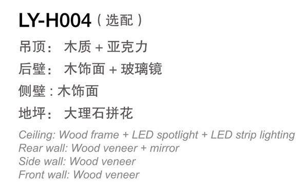 LY-H004(选配)1.jpg